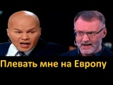 Михеев ставит Ковтуна на место Плевать мне на Европу и ее традиции