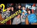 VLOG  Explosion Battle 2016  Отбор на соревнования.Поездка команды в Черкассы.Школа танцев г.Смела
