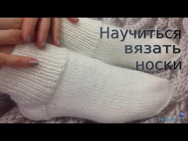 Носки спицами Часть 1 Как вязать носки на пяти спицах Набор петель на пять спиц вязание резинки