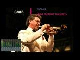 Музыка для дискотеки-GenaS-Труба заставит танцевать