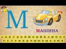 Говорящая азбука. Учим русский алфавит для самых маленьких. Для детей 3-5 лет. Мул ...
