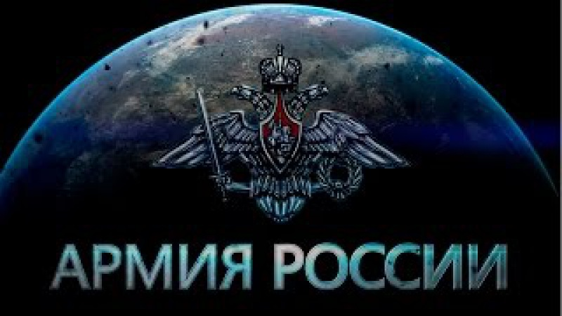 Army of Russia Армия России Russia's armed forces