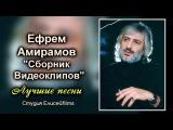 Ефрем Амирамов - Сборник Видеоклипов 2017 Лучшие песни