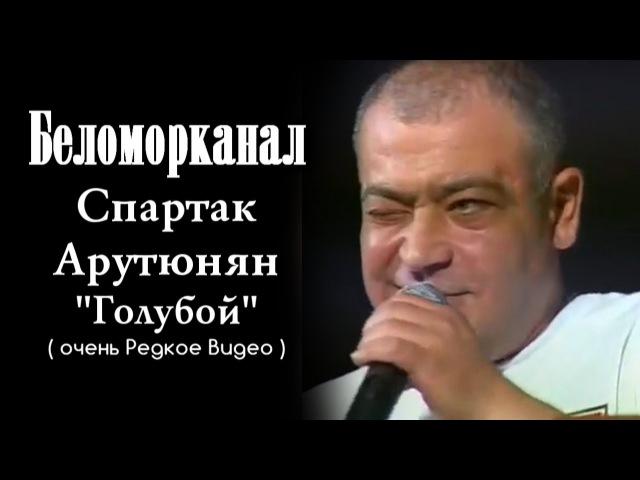 Беломорканал - Голубой / 2009 / очень Редкое Видео