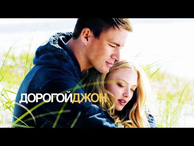 Дорогой Джон Dear John 2009 Мелодрама