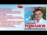 Дмитрии