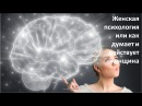 Вся психология женщины за 10 минут Женская психология Сергей Юрьев