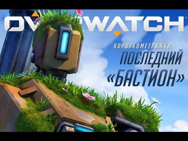 "Короткометражка Overwatch | «Последний ""Бастион""»"