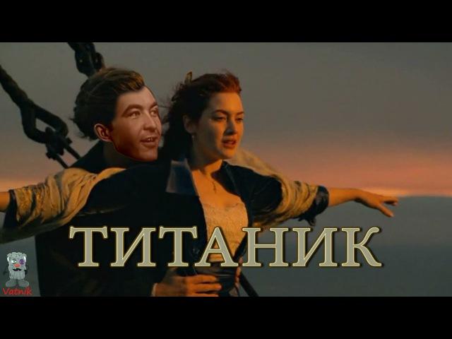 Титаник Пробы другого актёра вместо леонардо Ди Каприо Удалённые сцены