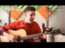 10 ВИРУСНЫХ популярных песен 2000-х годов на гитаре без склейки