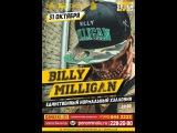 Billy Milligan в Москве - 31 октября - Единственный Нормальный Хэллоуин