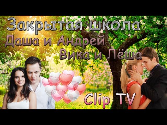 Закрытая школа Даша и Андрей Вика и Лёша Clip TV