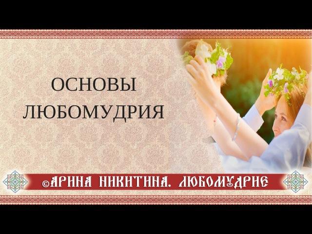 Арина Никитина. Основы Любомудрия