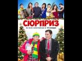 Сюрприз - Кыргыз кинокомедия 2017 HD