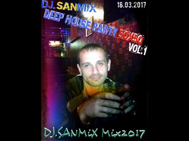DEEP HOUSE PARTY 50x50 Vol.1 DJ.SANMiX Mix2017