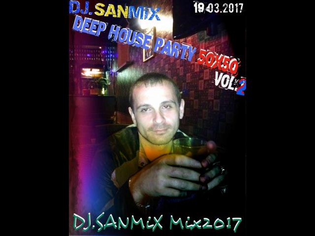 DEEP HOUSE PARTY 50x50 Vol.2 DJ.SANMiX Mix2017