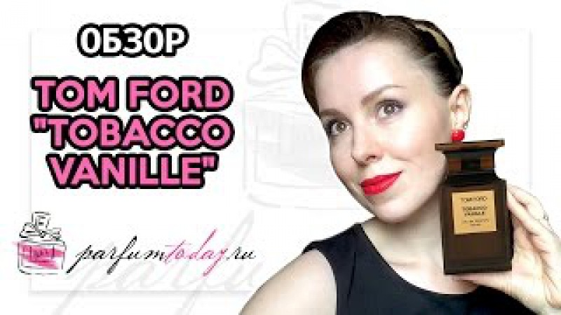Tom Ford Tobacco Vanille | Обзор