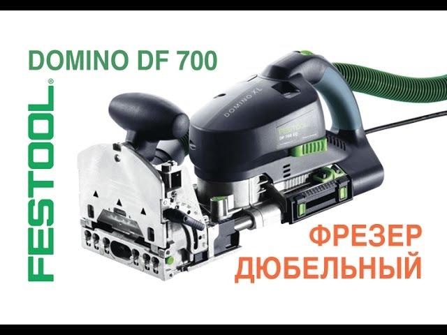 Пазово-дюбельный фрезер DOMINO DF 700 vs 500