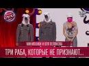 Минипанки и Оля Полякова Три раба которые не признают свою королеву Лига Смех