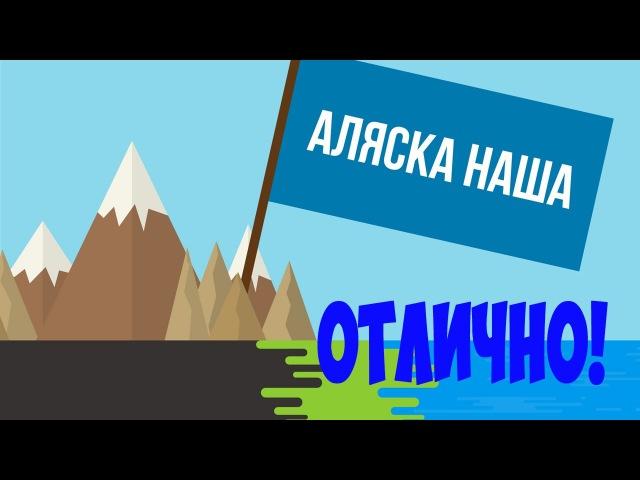 ЧТО СТАЛО бы, ЕСЛИ БЫ Аляска была наша!