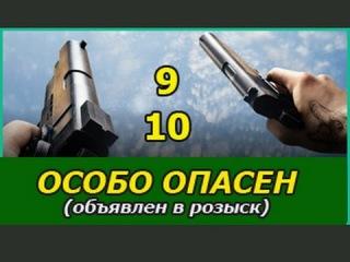 Особо опасен (9 и 10 серия)