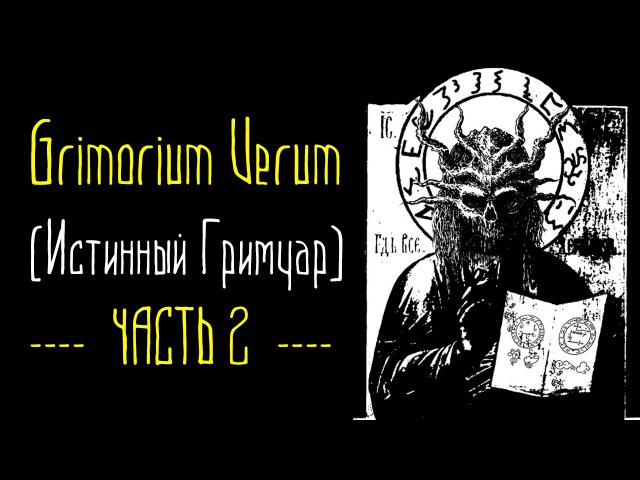 Grimorium Verum (Истинный Гримуар) - Часть 2 [демонология и черная магия] » Freewka.com - Смотреть онлайн в хорощем качестве