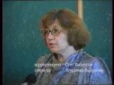 поэтесса Лариса Васильева в Рыбинске 1995 год