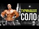 ТУРИНАБОЛ СОЛО КУРС - Александр Туманов