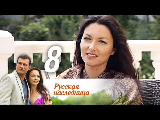 Русская наследница. 8 серия (2012). Мелодрама, детектив @ Русские сериалы