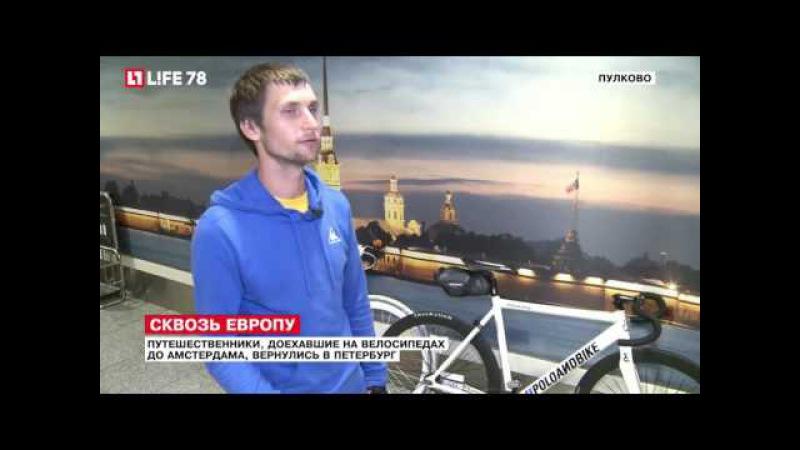 Репортаж студента Школы Экспресс-ТВ А.Черняева на канале Лайф78