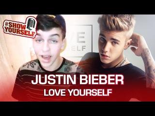 Justin Bieber Love Yourself live cover. Вова Череватенко ShowYourself