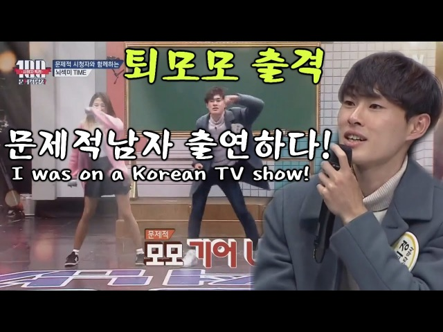 (ENG sub)Finally I was on a TV show! Problemetic men EP101 [GoToe STORY]