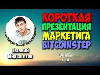 Короткая презентация маркетинга Bitcoinstep (стратегия золотой треугольник)