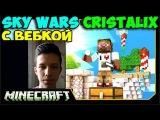 Совершенно новое видео - Sky Wars 4 Cristalix 2.0