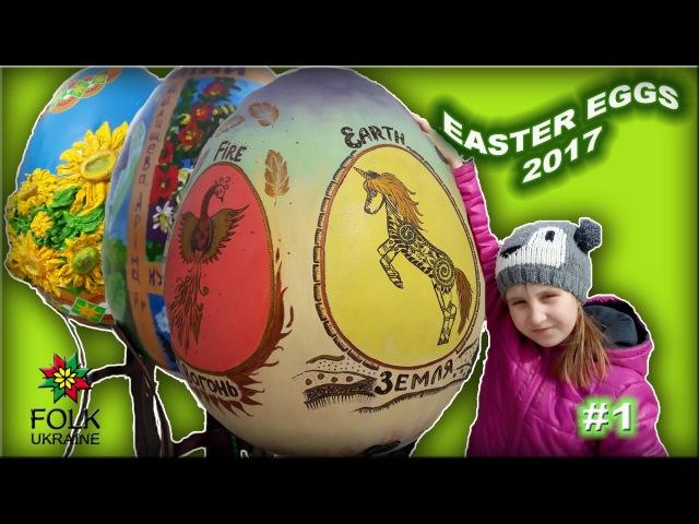 Festival Easter eggs Folk Ukraine ( part 1 ) Vlog from Liza pushistiki