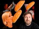 Ты чей хлеб ешь Мураев