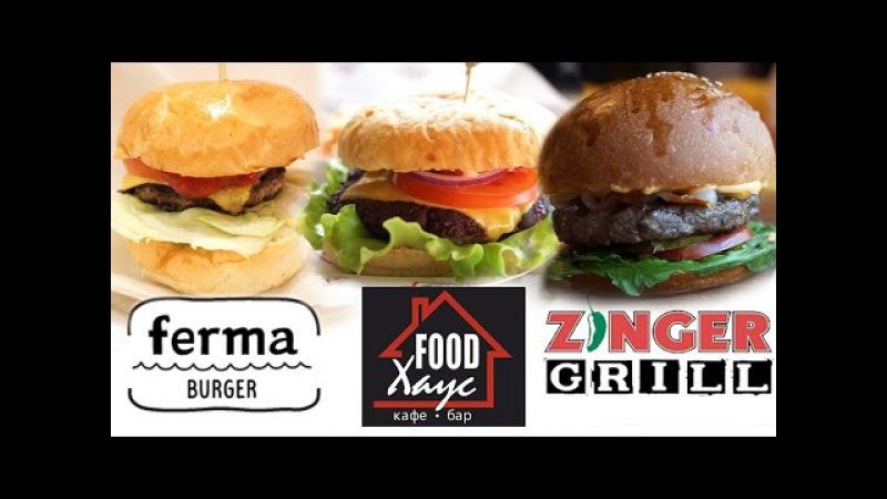 Бургер Патруль. Ferma Burger vs Food Хаус vs Zinger Grill. Лучший бургер по мнению Афиши, так ли?