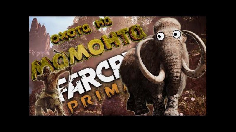 Прохождение Far Cry Primal 1 - Первобытный мир - 10000 лет до Н Э