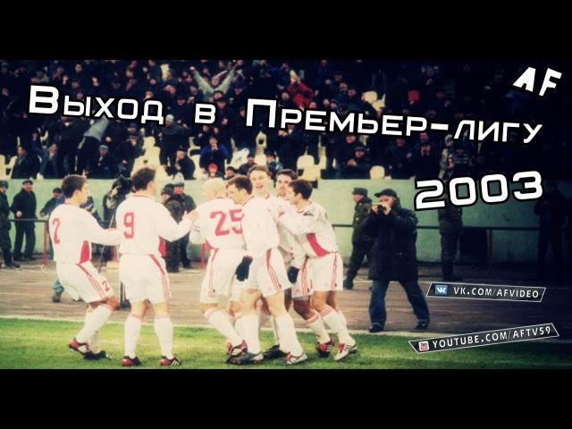 Выход Амкара в Премьер лигу 2003