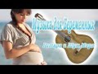 ♫ 3 ЧАСА ♫ Музыка для Беременных | Гитара и Шум Моря для Мамы и Ребёнка в Животике | Музыка для Души