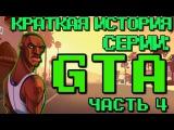 Краткая история серии: GTA San Andreas, часть 4
