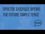 Простое будущее время. The future simple tense. Видеоурок по английскому языку 3 класс