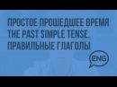 Простое прошедшее время The Past Simple Tense правильные глаголы