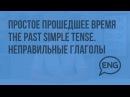 Простое прошедшее время The Past Simple Tense неправильные глаголы