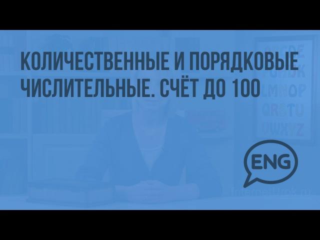 Количественные и порядковые числительные Счет до 100