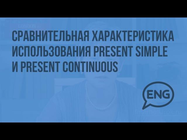 Сравнительная характеристика использования Present Simple и Present Continuous