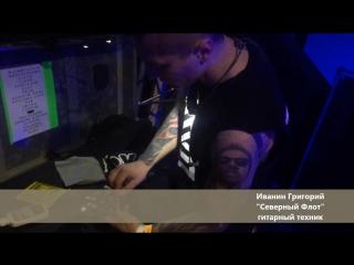 Северный Флот - струны для акционеров - первый LIVE альбом и фильм вместе с planeta.ru