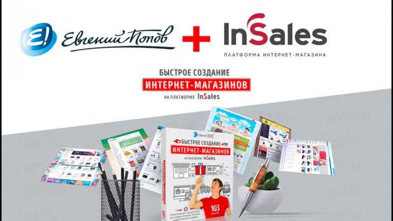 Евгений Попов Быстрое создание интернет магазинов на платформе InSales 2015