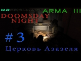 DoomsDay Night #3. Церковь Азазеля.