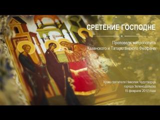 Проповедь митрополита Феофана в праздник Сретения Господня